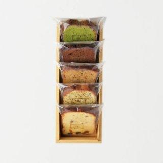 【ギフト対応可】  5種のパウンドケーキ  詰め合わせ