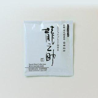 ドリップパック(20袋・100袋)  スペシャルブレンド< 龍之助 >