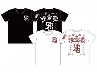 ROTTENGRAFFTY KYOTO T-shirts