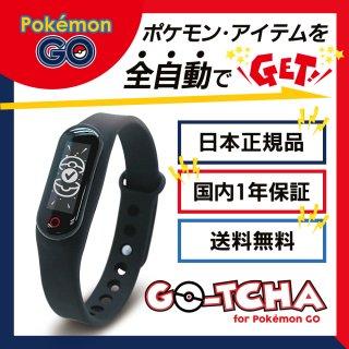 【日本正規品】ポケモンGO GO-TCHA ゴッチャ Datel 【1年保証・送料無料】