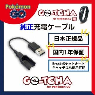 【日本正規品】ポケモンGO GO-TCHA用 充電ケーブル(ケーブルのみ)