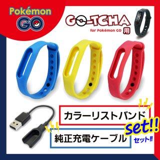 【日本正規品】ポケモンGO GO-TCHA用 カラーリストバンド3本&充電ケーブルセット