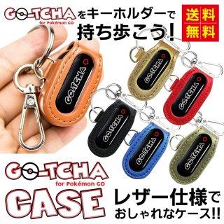 ポケモンGO GO-TCHA用 キーホルダーケース(Brook社AutoCatchオートキャッチ兼用)