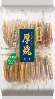 金吾堂製菓 <br>大袋厚焼ごま(18枚入り)