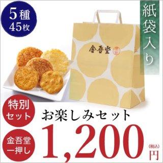 紙袋入りお楽しみセット(5種45枚入り)