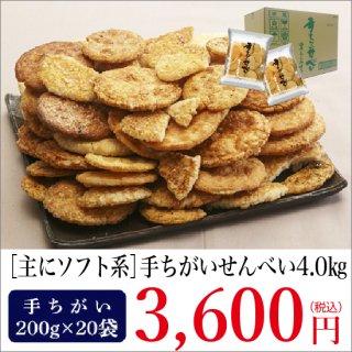 金吾堂<br>手ちがいせんべい20袋(1袋200g)