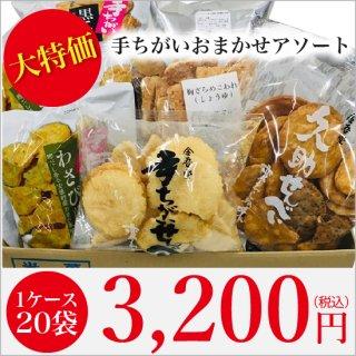 金吾堂製菓<br> 手ちがいおまかせアソートセット20袋<br>《何が届くかはお楽しみ♪》