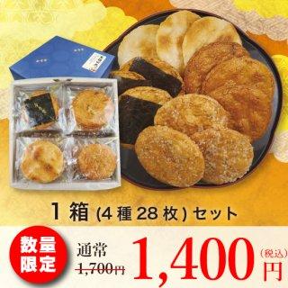 <hr>金吾堂製菓<hr>【数量限定】 至福四煎(4種28枚)