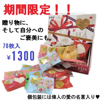 金吾堂<br>【期間限定!】バレンタイン ハートのおせんべい
