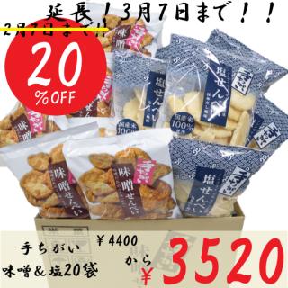 金吾堂<br>【20%OFF!!】【オンライン限定】<br> 手ちがい味噌&塩20袋<br>【2月7日まで!!】