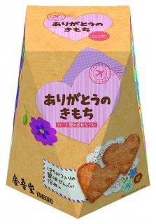 【10%OFF】460円→414円 金吾堂製菓 ハートのせんべい贈答<br>世界のありがとうBOX