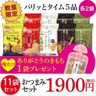 【オンライン限定!】<br> 第二弾おつまみセット プレゼント付き!