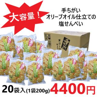 金吾堂製菓 <br>手ちがいオリーブオイル仕立ての<br>塩せんべい 1ケース20袋入