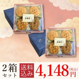 【数量限定】【送料無料】<hr>金吾堂製菓 至福四煎(4種28枚)2箱セット