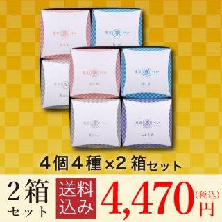 【送料込・大特価】<br>東京専べいニジュウマル4個(4種)×2箱セット