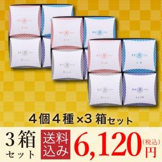 【送料・大特価】<br>東京専べいニジュウマル4個(4種)×3箱セット
