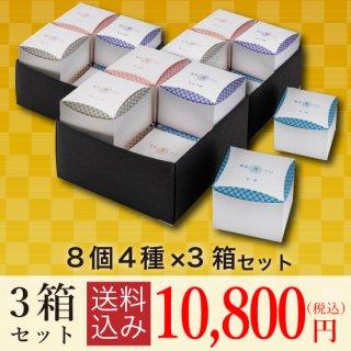 【送料込み】<br>東京専べいニジュウマル8個(4種)×3箱セット