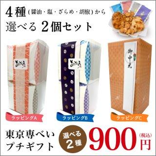東京専べいプチギフト(選べる2個セット)