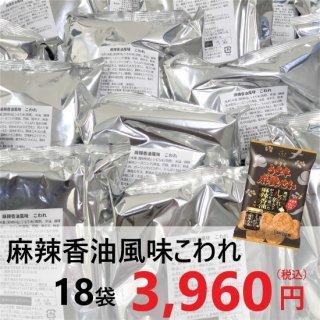 金吾堂 <br>【期間限定!】麻辣香油風味こわれ 18袋