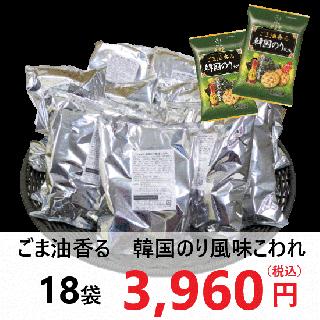 金吾堂 <br>【期間限定!】ごま油香る韓国のり風味こわれ 18袋