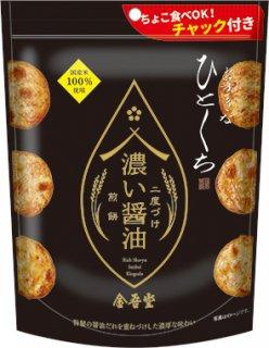 金吾堂製菓 <br>おすきなひとくち 濃い醬油煎餅 二度づけ