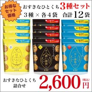 金吾堂製菓 <br>おすきなひとくち食べ比べセット!<br>お買い得<br>信州みそ煎餅 柚子風味