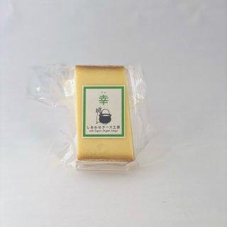 【しあわせチーズ工房】幸/100g