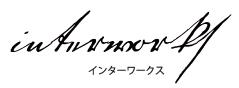 タオルハンガーやペーパーホルダー 日本製|インターワークス