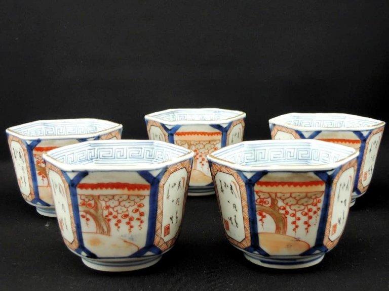 伊万里色絵六角しだれ文向付 五客組 / Imari Polychrome Hexagon 'Mukoduke' Cups  set of 5