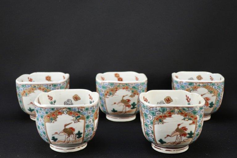 伊万里色絵鶴亀甲文向付 五客組 (一客キズ) / Imari Polychrome 'Mukoduke' Cups  set of 5 (1 piece damaged)