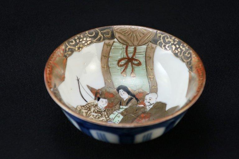 九谷盃 / Kutani Sake Cup