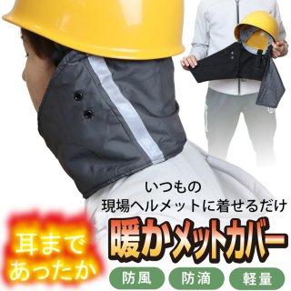ヘルメットに付く【 暖かメットカバー 】現場工事 の 防寒対策グッズ 防風 防滴 耳あて