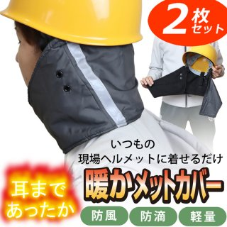 ヘルメットに付く【2枚セット/暖かメットカバー】現場工事 の 防寒対策グッズ 防風 防滴 耳あて