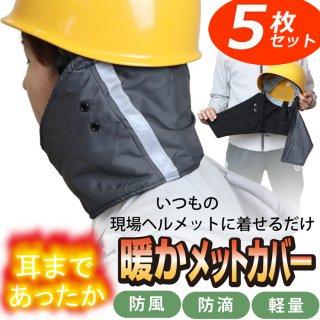 ヘルメットに付く【5枚セット/暖かメットカバー】現場工事 の 防寒対策グッズ 防風 防滴 耳あて