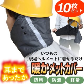 ヘルメットに付く【10枚セット/暖かメットカバー】現場工事 の 防寒対策グッズ 防風 防滴 耳あて