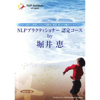 NLPプラクティショナー認定コースDVD