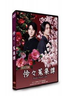 キネマ(映画)「怜々蒐集譚」DVD