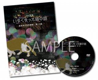 「いなくなった猫の話」パンフレット(DVD付)