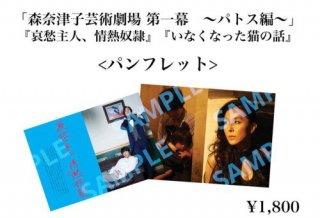 ★「森奈津子芸術劇場」パンフレット(通常)
