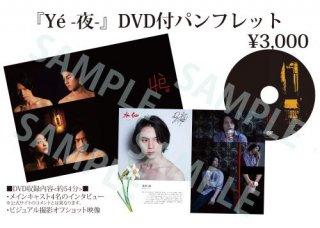 「Ye-夜-」パンフレット(DVD付)
