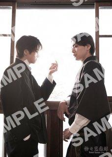 ★「怜々蒐集譚」 キネマイメージ(2L)B