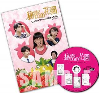 ★秘密の花園 パンフレット(DVD付)