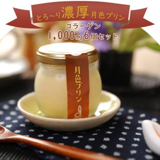 ≪10%OFF≫ 月色プリン 80g×6個セット(いわきユナイト)<img class='new_mark_img2' src='https://img.shop-pro.jp/img/new/icons34.gif' style='border:none;display:inline;margin:0px;padding:0px;width:auto;' />