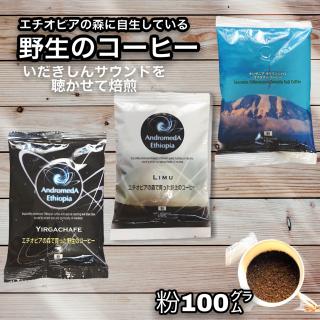 コーヒー粉3種(野生のコーヒー2種+キリマンジャロ)(おやしろカフェ)