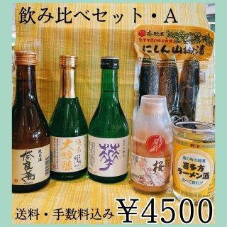 喜多方の酒!飲み比べセット・A(甲斐商店)
