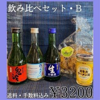 喜多方の酒!飲み比べセット・B(甲斐商店)