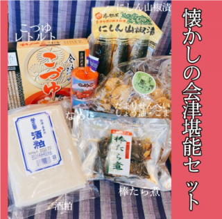 懐かしの会津堪能セット!!(甲斐商店)