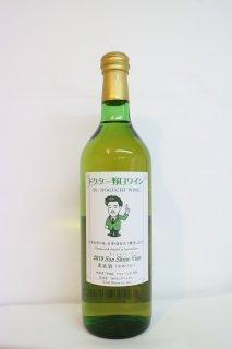 【白ワイン】サンシャインヴィーノ(ワイン工房あいづ)