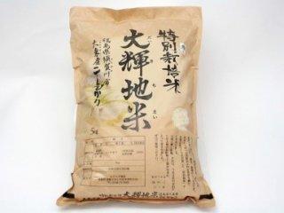 ≪令和元年産≫ 特別栽培米 大輝地米(福島県産コシヒカリ) 白米5kg(みどりや商店)