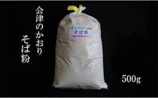 【送料無料対象】 【ネコポス対応】 そば粉 1kg (500g入り×2袋)(蕎麦ファーム阿部)